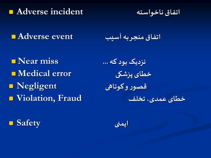 Adverse incident
