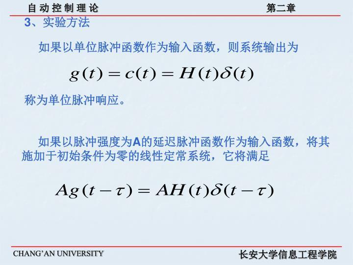 如果以单位脉冲函数作为输入函数,则系统输出为