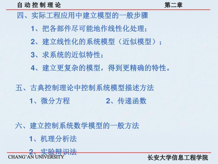 四、实际工程应用中建立模型的一般步骤