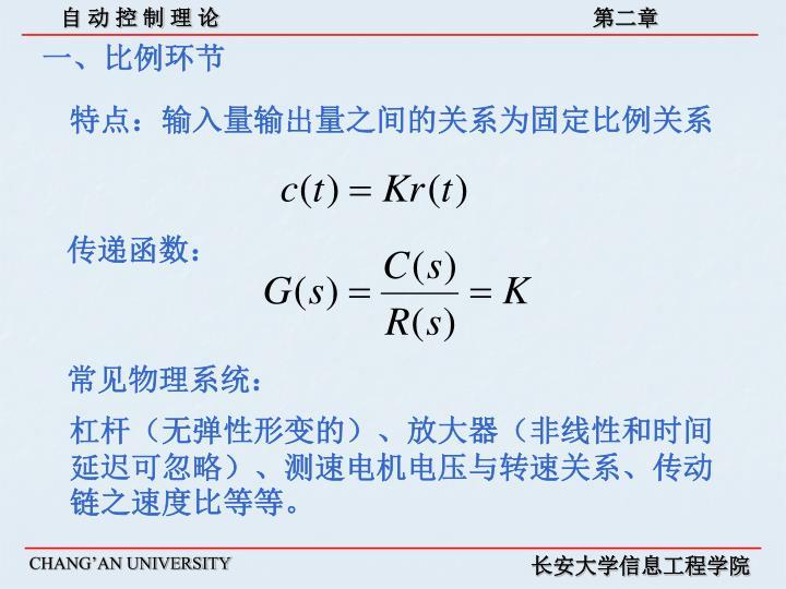 特点:输入量输出量之间的关系为固定比例关系