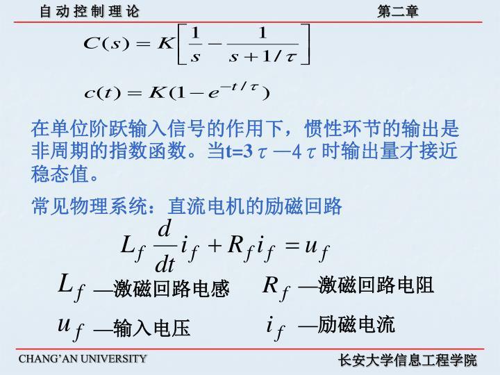 常见物理系统:直流电机的励磁回路