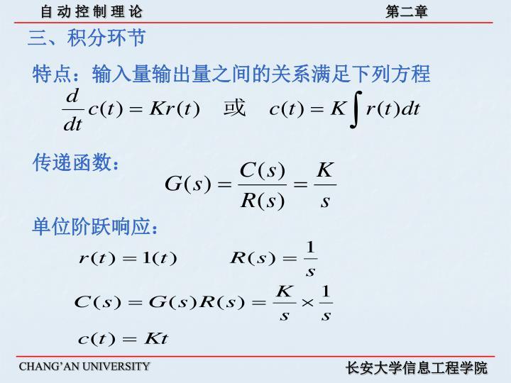 特点:输入量输出量之间的关系满足下列方程
