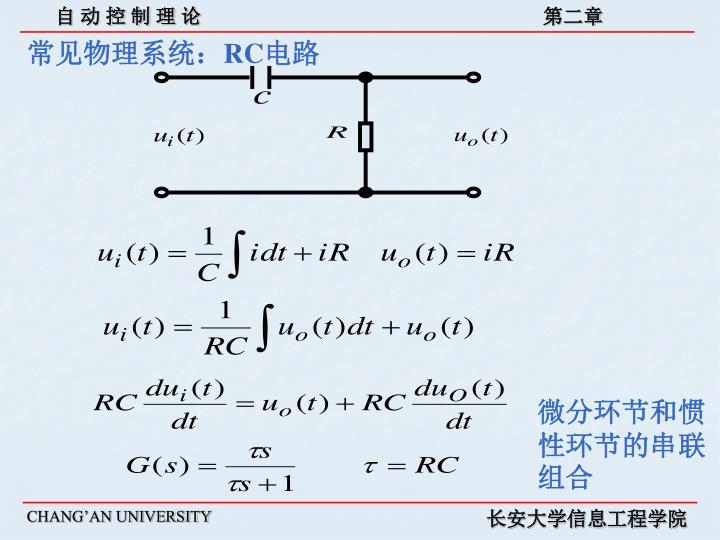 常见物理系统: