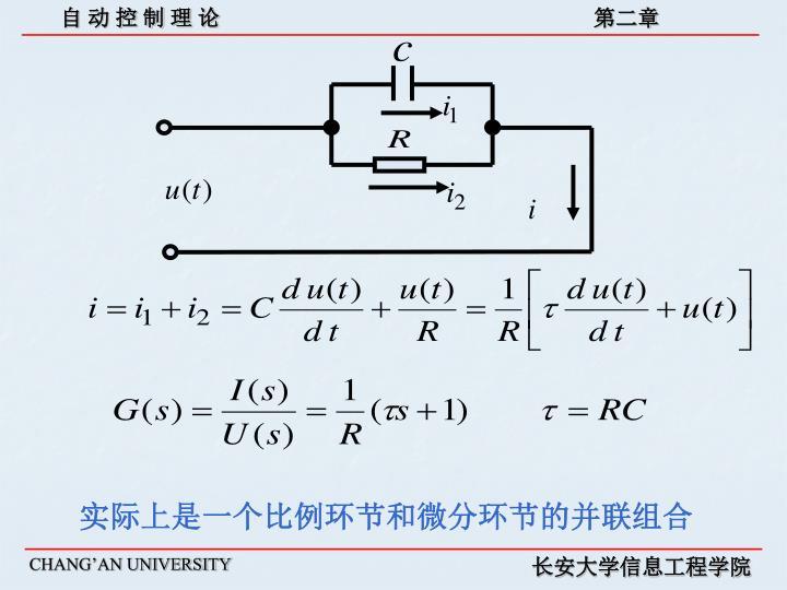 实际上是一个比例环节和微分环节的并联组合
