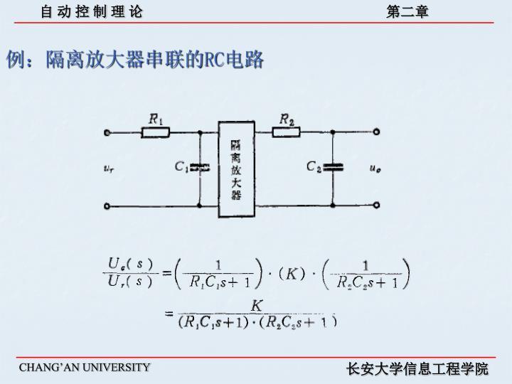 例:隔离放大器串联的