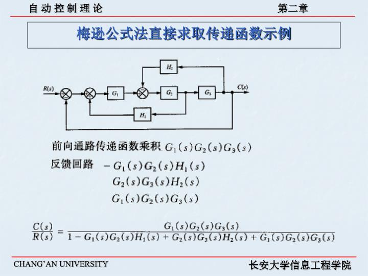 梅逊公式法直接求取传递函数示例