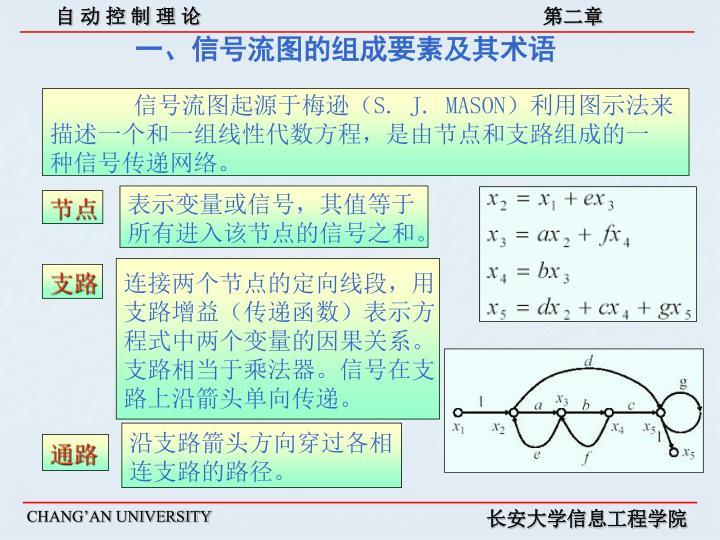 一、信号流图的组成要素及其术语