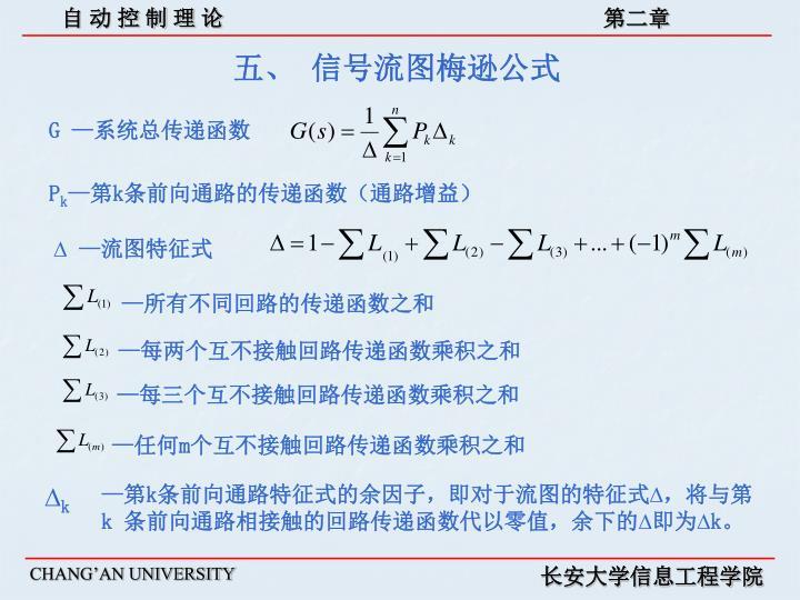 五、 信号流图梅逊公式