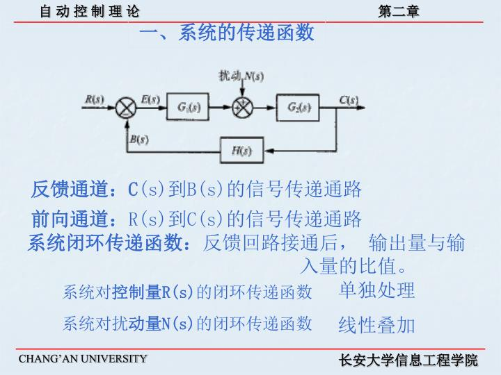 一、系统的传递函数
