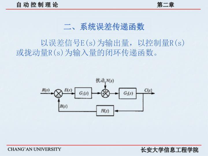 二、系统误差传递函数
