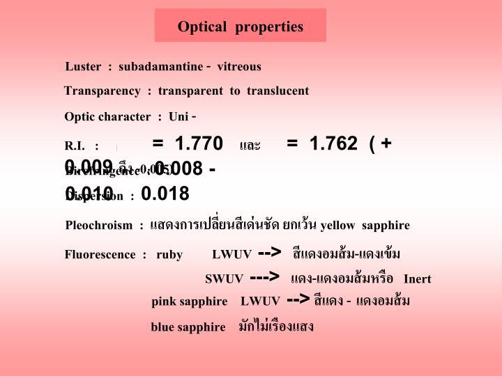 R.I.   :        =  1.770   และ        =  1.762  ( + 0.009 ถึง