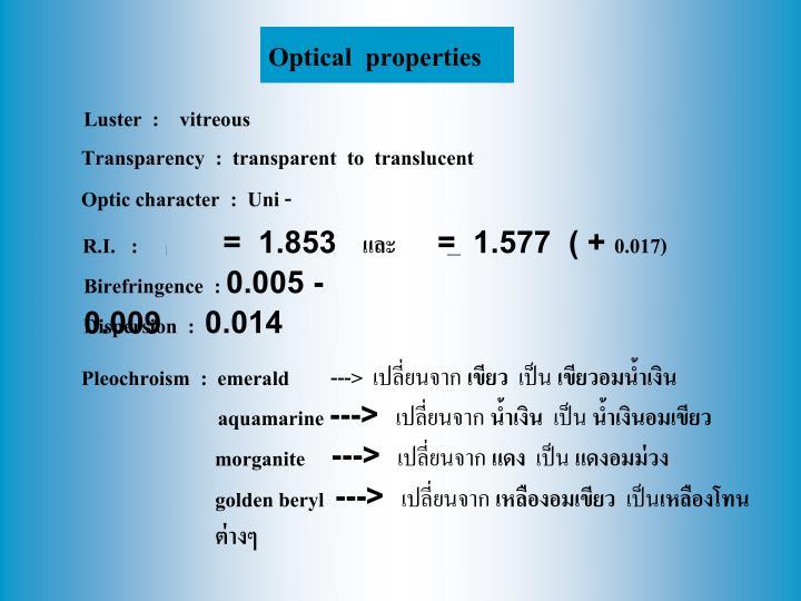 R.I.   :        =  1.853   และ        =  1.577  ( +