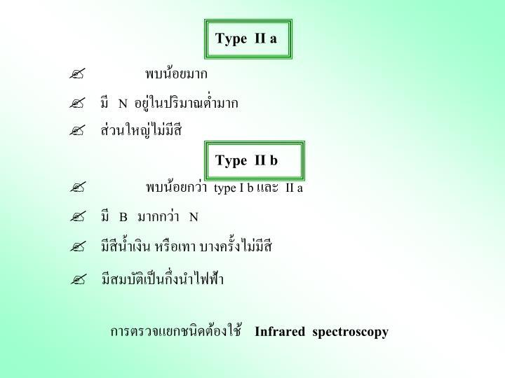 Type  II a