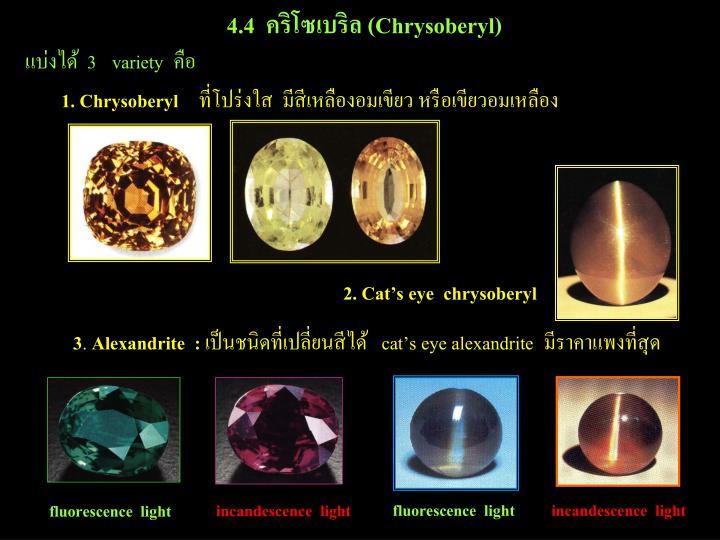 4.4  คริโซเบริล (Chrysoberyl)