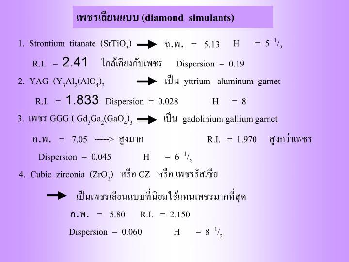เพชรเลียนแบบ (diamond  simulants)