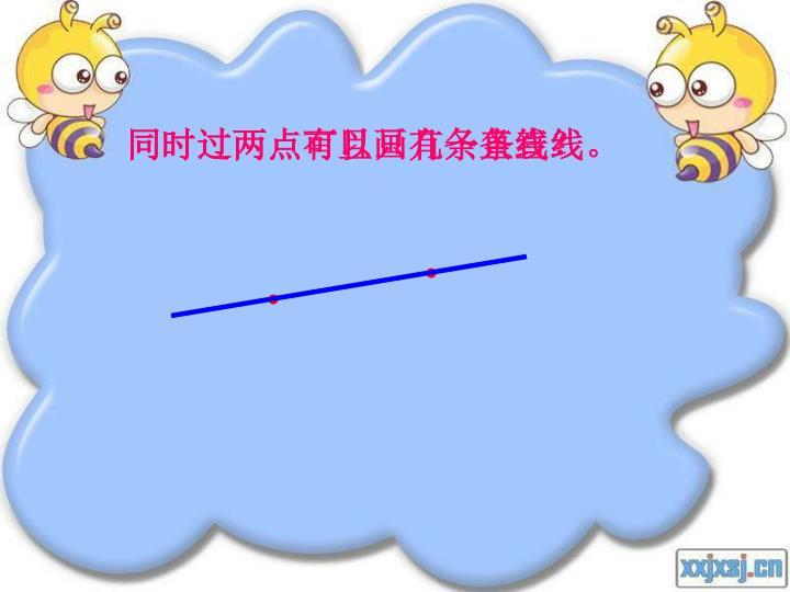 同时过两点可以画几条直线?