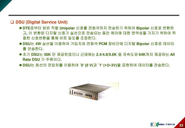 DSU (Digital Service Unit)