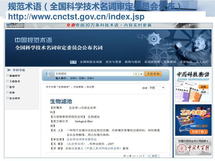 规范术语(全国科学技术名词审定委员会公布)http://www.cnctst.gov.cn/index.jsp