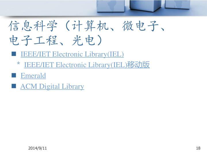 信息科学(计算机、微电子、电子工程、光电)