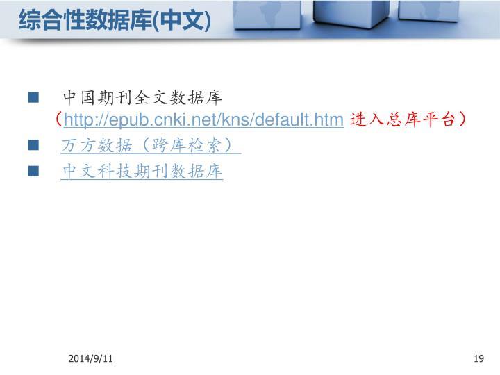综合性数据库(中文)