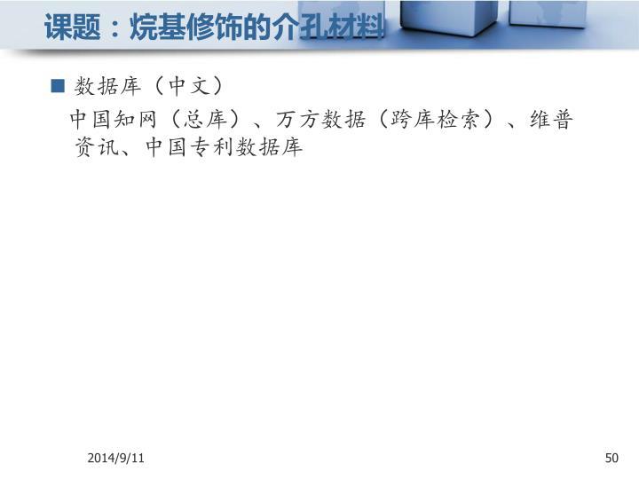 课题:烷基修饰的介孔材料