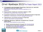 2013 the fraser report 2013
