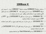 100base x