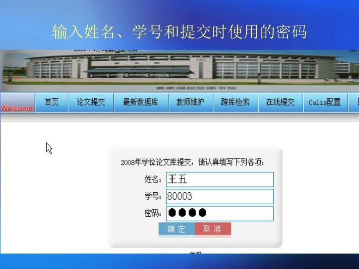 输入姓名、学号和提交时使用的密码