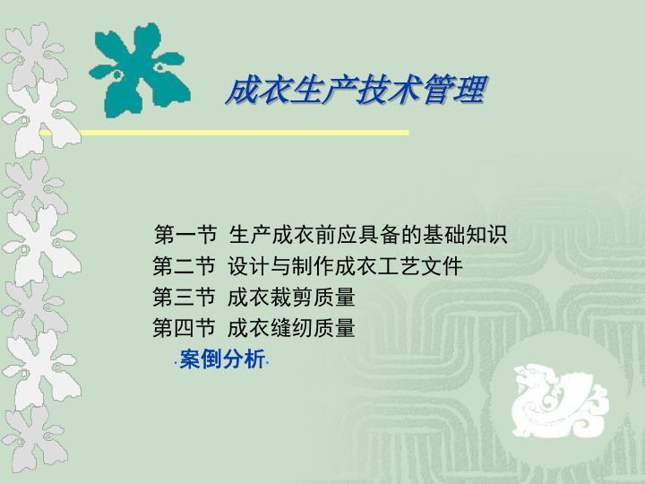 成衣生产技术管理