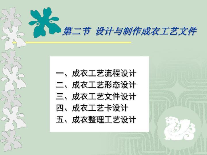 第二节 设计与制作成衣工艺文件