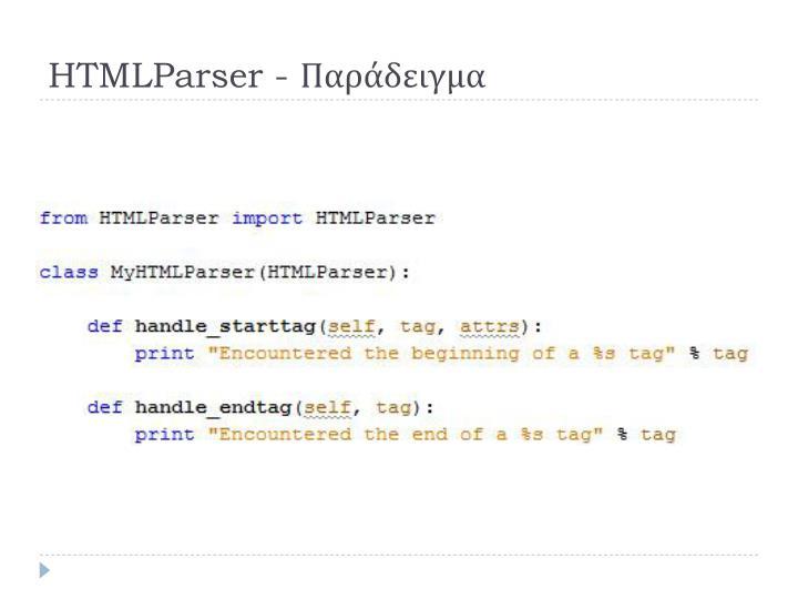 HTMLParser -