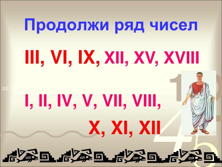 XII, XV, XVIII