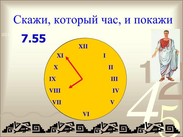 Скажи, который час, и покажи