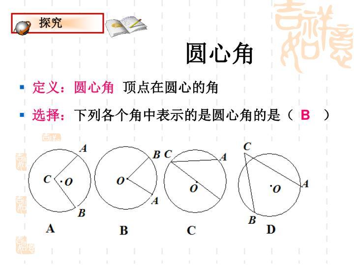 定义:圆心角