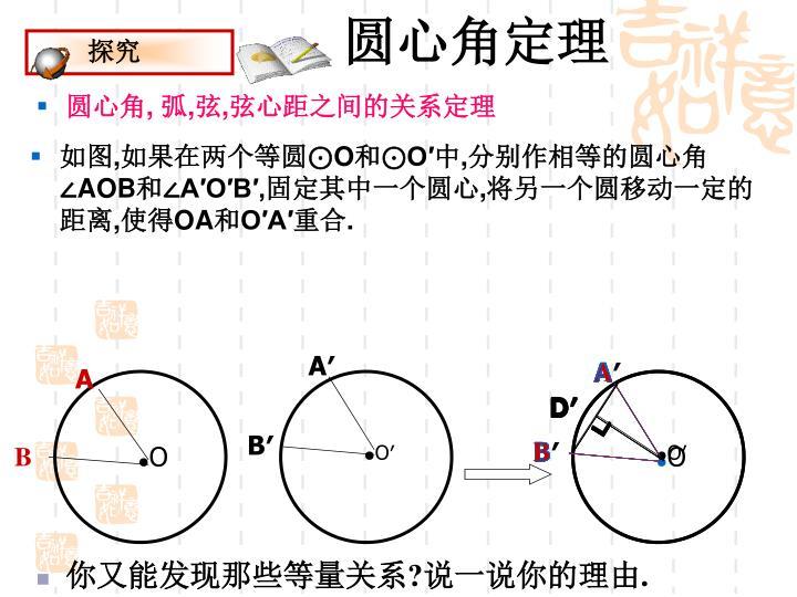 圆心角, 弧,弦,弦心距之间的关系定理