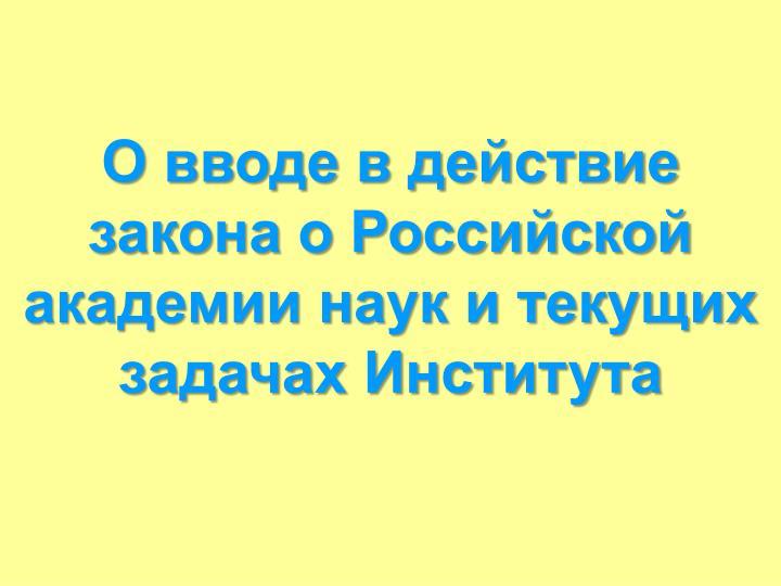 О вводе в действие закона о Российской академии наук и ...