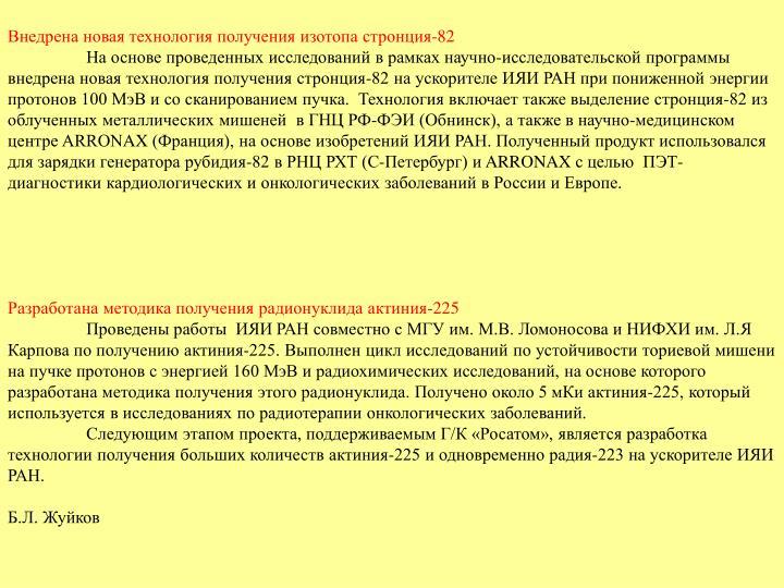 Внедрена новая технология получения изотопа стронция-82