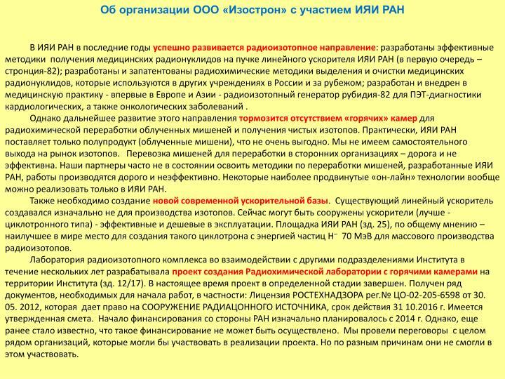 Об организации ООО «