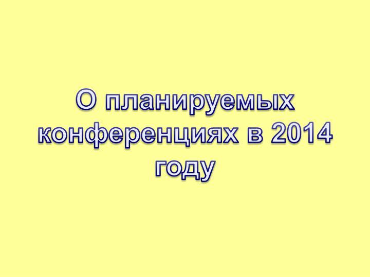 О планируемых конференциях в 2014 году