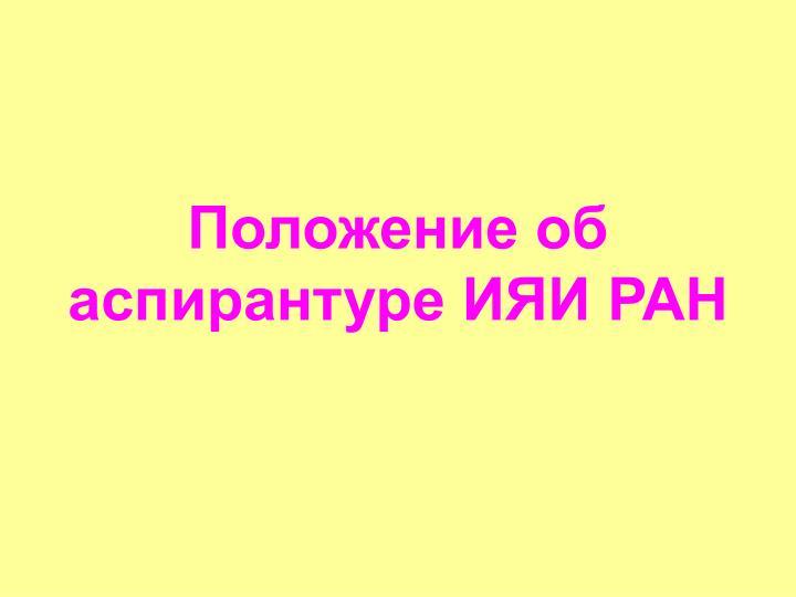 Положение об аспирантуре ИЯИ РАН