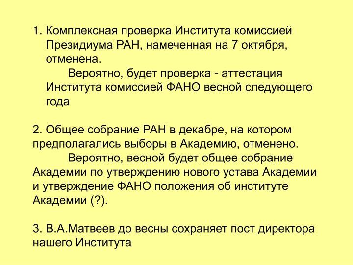 Комплексная проверка Института комиссией Президиума РАН, намеченная на 7 октября, отменена.