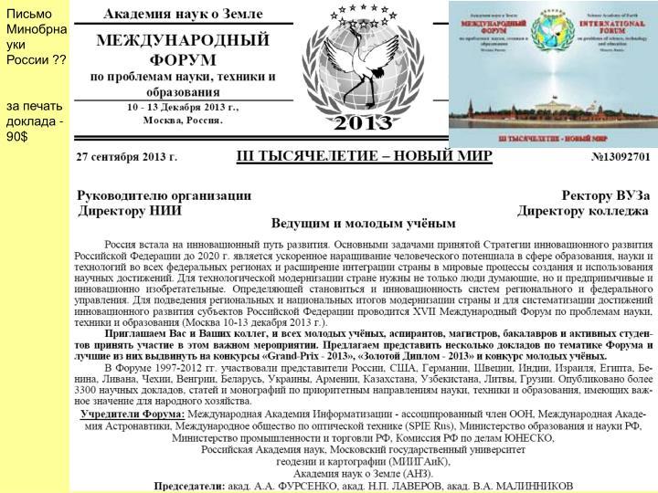Письмо Минобрнауки России ??