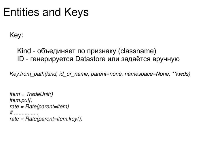 Entities and Keys