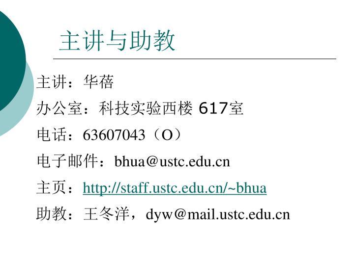 617 63607043 o bhua@ustc edu cn http staff ustc edu cn bhua dyw@mail ustc edu cn