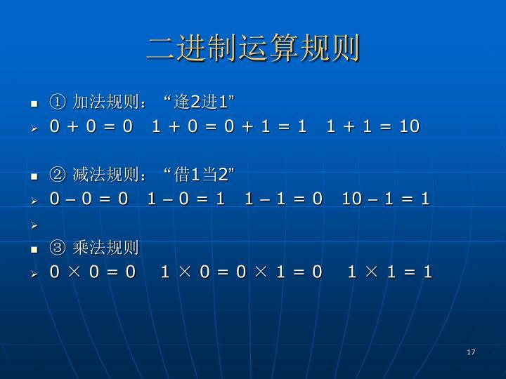 二进制运算规则