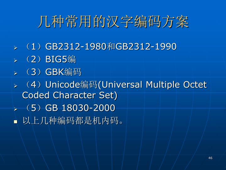 几种常用的汉字编码方案