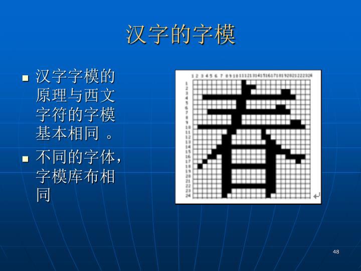 汉字的字模