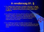 a rendb rs g 81