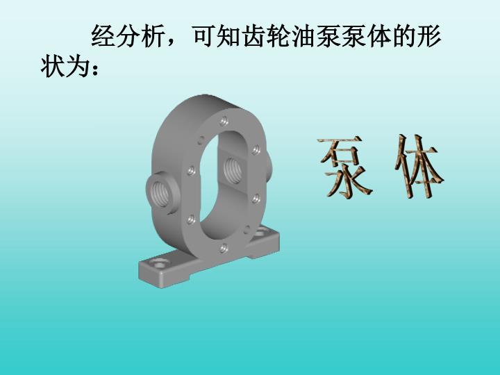 经分析,可知齿轮油泵泵体的形状为:
