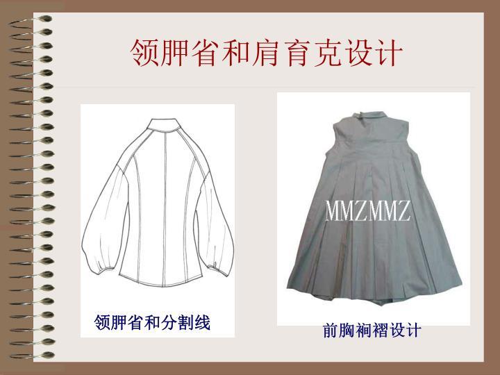 领胛省和肩育克设计